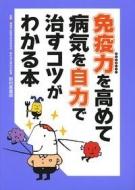 免疫力を高めて病気を自力で治すコツがわかる本