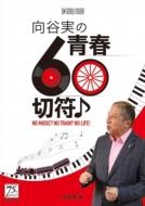 【サイン本】 向谷実の青春60切符♪ NO MUSIC? NO TRAIN? NO LIFE!