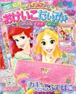 ディズニープリンセスおけいこだいすき Vol.2 ディズニーといっしょブック 2017年 3月号別冊