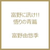 """富野に訊け!!""""悟りの青""""篇"""