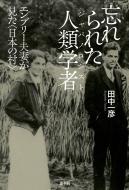"""忘れられた人類学者 エンブリー夫妻が見た""""日本の村"""""""