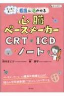 看護に活かせる心臓ペースメーカー・CRT・ICDノート ナースが書いた