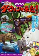 発見!マンガ図鑑NHKダーウィンが来た! 2 新装版 大迫力の巨大生物編