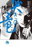 哭きの竜 外伝3 小学館文庫コミック版