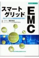 スマートグリッドとEMC 電力システムの電磁環境設計技術 設計技術シリーズ