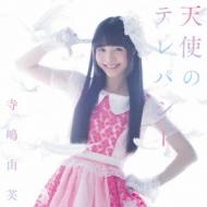 天使のテレパシー 【初回限定盤A】 (CD+DVD)