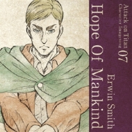TVアニメ「進撃の巨人」キャラクターイメージソングシリーズ Vol.07 『タイトル未定』