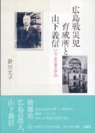 広島戦災児育成所と山下義信 山下家文書を読む