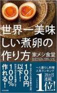 世界一美味しい煮卵の作り方 家メシ食堂ひとりぶん100レシピ 光文社新書