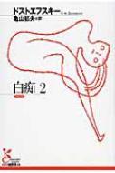 白痴 2 光文社古典新訳文庫