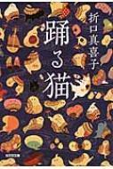 踊る猫 光文社時代小説文庫