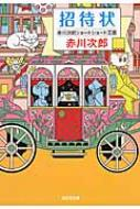 招待状 赤川次郎ショートショート王国 光文社文庫