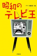 昭和のテレビ王 小学館文庫