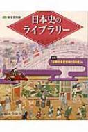 日本史のライブラリー 歴史資料館