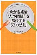 飲食店経営 人の問題 を解決する33の法則 DO BOOKS