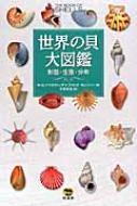世界の貝大図鑑 形態・生態・分布