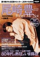 尾崎豊 Forget Me Not  別冊宝島