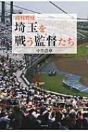 高校野球 埼玉を戦う監督たち