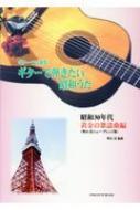 ギター・ソロ曲集 ギターで弾きたい昭和うた(予)昭和30年代 黄金の歌謡曲編