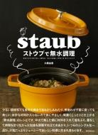 ストウブで無水調理 食材の水分を使う新しい調理法旨みが凝縮した野菜・肉・魚介のおかず