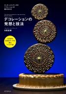 デコレーションの発想と技法 12カ月の記念日ケーキを飾るアイデア集