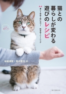 猫との暮らしが変わる遊びのレシピ 楽しく仲良く役に立つ!科学的トレーニング