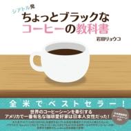 シアトル発ちょっとブラックなコーヒーの教科書