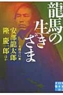 龍馬の生きざま 実業之日本社文庫