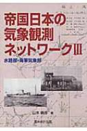 帝国日本の気象観測ネットワーク 3 水路部・海軍気象部
