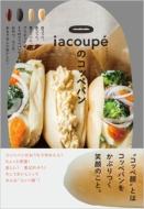 iacoupéのコッペパン