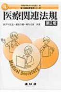 医療関連法規 新 医療秘書実務シリーズ
