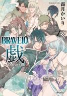 Brave 10 -戯-MFコミックス ジーンシリーズ