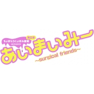 あいまいみー〜surgical friends〜