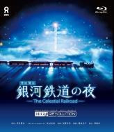 銀河鉄道の夜 オリジナル ハイレゾリューション版