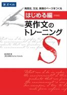 [はじめる編]英作文のトレーニング新装版 英作文のトレーニング