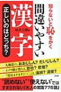 知らないと恥をかく 間違いやすい漢字正しいのはどっち?