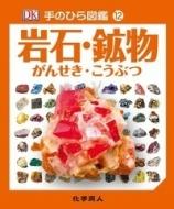 岩石・鉱物 手のひら図鑑