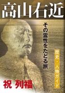 高山右近歴史・人物ガイド その霊性をたどる旅