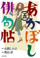 あかぼし俳句帖 5 ビッグコミックオリジナル
