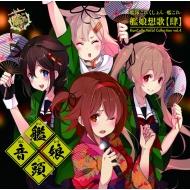 艦隊これくしょん -艦これ-艦娘想歌【肆】 KanColle Vocal Collection vol.4