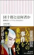 団十郎とは何者か 歌舞伎トップブランドのひみつ 朝日新書