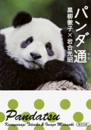 パンダ通 朝日文庫