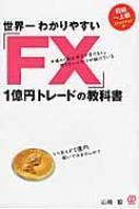 世界一わかりやすいFX1億円トレードの教科書