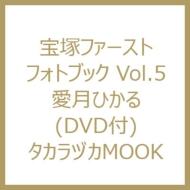 宝塚ファーストフォトブック Vol.5 愛月ひかる(DVD付)タカラヅカMOOK