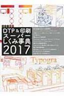 DTP& 印刷スーパーしくみ事典2017