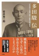 多田駿伝「日中和平」を模索し続けた陸軍大将の無念