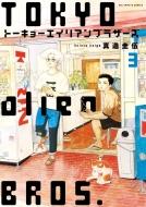 トーキョーエイリアンブラザーズ 3 ビッグコミックス