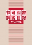 参考図書解説目録 2014‐2016