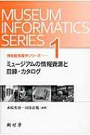 ミュージアムの情報資源と目録・カタログ 博物館情報学シリーズ