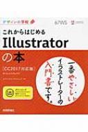 これからはじめるIllustratorの本 デザインの学校